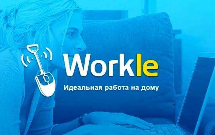 Сервис онлайн работы Workle