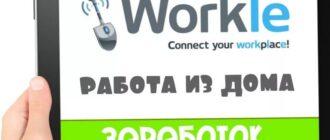Workle — официальная работа в интернете