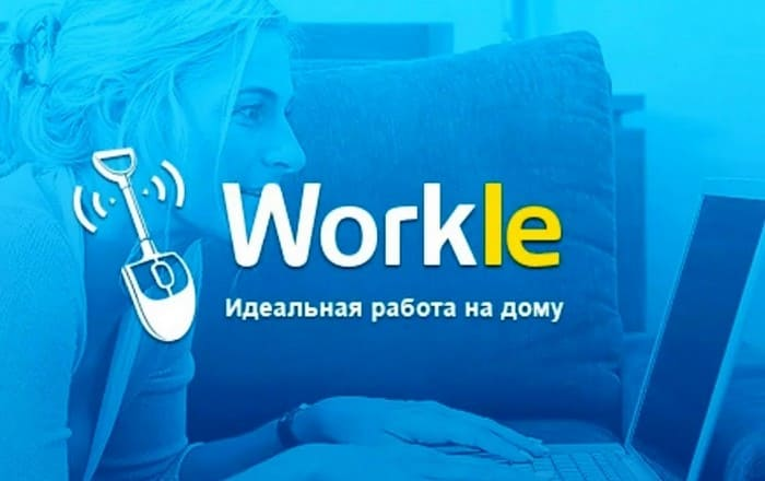 Работа в сервисе workle
