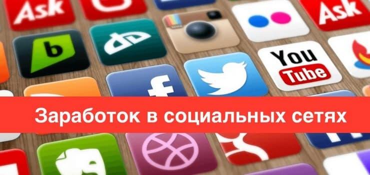 Зарабатывать в социальных сетях