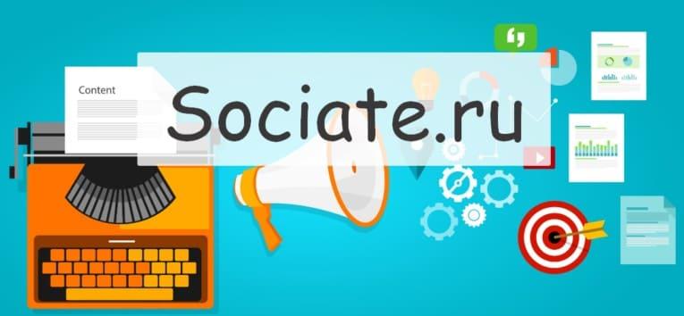Sociate — биржа для продвижения и заработка в социальных сетях