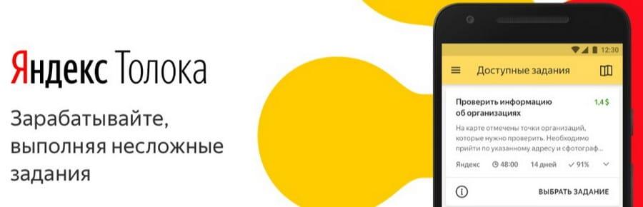 Заработок на выполнение заданий в Яндекс Толока