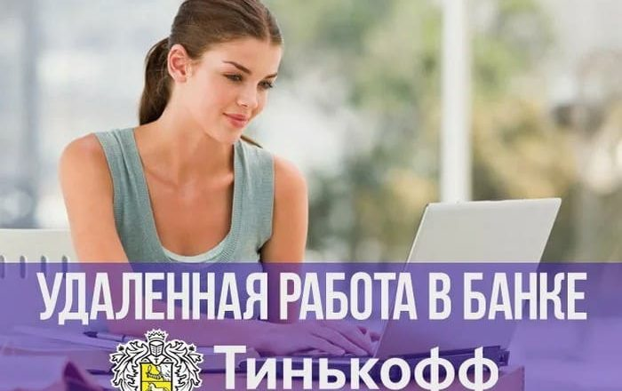 Удаленная работа в Тинькофф банке на дому